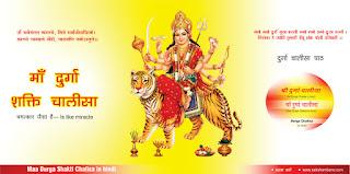 दुर्गा चलीसा का महत्व चमत्कार जैसा है हिन्दी में in hindi, दुर्गा चलीसा पाठ निरन्तर करें हिन्दी में in hindi, दुर्गा चलीसा पाठ से पाप कर्मों से मुक्त हो जाता है हिन्दी में in hindi, दुर्गा चलीसा पाठ से घर में हर तरह से समृद्धि का आवगमन होता है हिन्दी में in hindi, दुर्गा चलीसा पाठ से बैकुण्ठ में परम स्थान मिलता है हिन्दी में in hindi, दुर्गा चलीसा पाठ से महत्व चण्डीपाठ के समान है हिन्दी में in hindi, नवरात्रों या शुक्रवार को दुर्गा चालीसा पाठ का महत्व अत्यधिक बढ़ जाता है हिन्दी में in hindi,  निश्चित रूप से हर समस्या का समाधान हो जाता है हिन्दी में in hindi, किसी भी कार्य करने से पहले निश्चित रूप से सफलता प्राप्त होती है हिन्दी में in hindi, दुर्गा चालीसा का महत्व मनुष्य जीवन में एक संजीवनी के रूप में कार्य करती है हिन्दी में in hindi, स्वयं ही इसके महत्व का ज्ञान होने लगता है हिन्दी में in hindi, अकस्मात र्दुघटना से रक्षा करता है हिन्दी में in hindi, दुर्गा चलीसा पाठ से मनुष्य के जीवन में अकस्मात मृत्यु के काल दोष को दूर करता है हिन्दी में in hindi, दुर्गा चालीसा का पाठ आवश्य करे हिन्दी में in hindi, माँ दुर्गा चालीसा  के प्रभाव से शीघ्र ही बदलाव आता है हिन्दी में in hindi, दुर्गा चालीसा का पाठ आरम्भ करें  हिन्दी में in hindi, दुर्गा चलीसा पाठ से शीघ्र ही जीवन में बदलाव आ जाता है हिन्दी में in hindi, श्री दुर्गा चालीसा प्रारम्भ हिन्दी में in hindi, सुख समृद्धि देने वाली मां हिन्दी में in hindi, पापों का मिटाने वाली मां हिन्दी में in hindi, कल्याणकारी मां हिन्दी में in hindi, भक्तों की रक्षा करने वाली मां हिन्दी में in hindi, जग की भलाई करने वाली मां हिन्दी में in hindi,  कृपा करने वाली मां हिन्दी में in hindi,  मां चण्डी हिन्दी में in hindi, मां वैष्णुदेवी हिन्दी में in hindi, शिव-शक्ति हिन्दी में in hindi,  महाकाली हिन्दी में in hindi,  मां पार्वती हिन्दी में in hindi, हिन्दी में जगत जननी in hindi, हिन्दी में शैलपुत्री in hindi, भद्रकाली मां हिन्दी में in hindi, बलशाली मां in hindi हिन्दी में, शूलेश्वरी हिन्दी में in hindi, कूलेश्वरी हिन्दी में in hindi, महादेवी हिन्दी में in hindi, शोक विनाशनी हिन्दी में in hindi, चन्द्रघटा शुभनाम हिन्दी में in hindi, कुष्मांडा ह