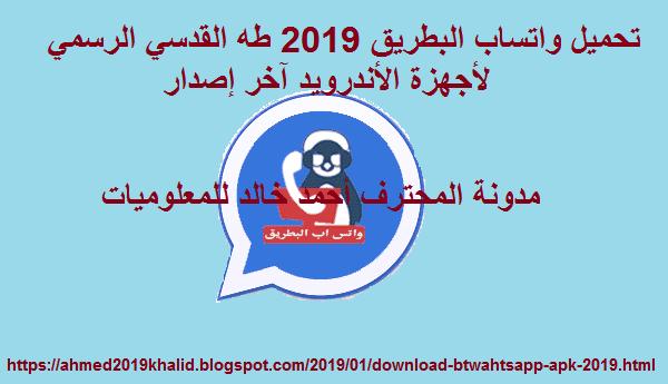 تحميل واتساب البطريق 2019 طه القدسي الرسمي لأجهزة الأندرويد آخر إصدار
