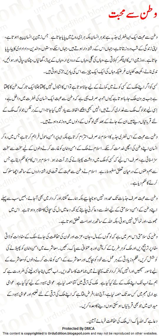 watan se mohabbat essay urdu watan se mohabbat urdu essay mazmoon  watan se mohabbat essay urdu watan se mohabbat