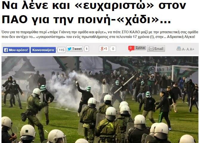 Γι' αυτό σας ΣΙΧΑΙΝΕΤΑΙ όλη η Ελλάδα! (pics)