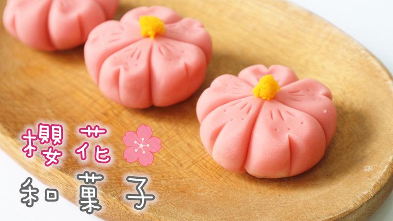Sakura Wagashi 櫻花和菓子