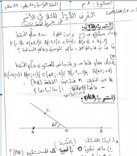 http://www.arabsschool.net/2017/04/Third-semester-tests-in-mathematics-1am-2g.html
