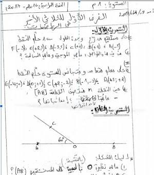 نماذج اختبارات في الرياضيات للسنة الأولي متوسط الفصل الثالث 2016-2017 الجيل الثاني