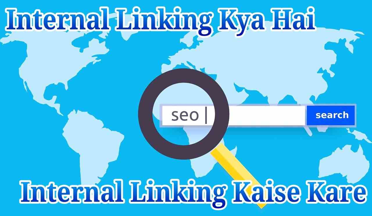 internal-linking-kya-aur-kaise-kare