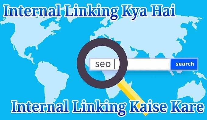 Internal Linking Kya Hai Aur Internal Linking Kaise Kare (Complete Details)
