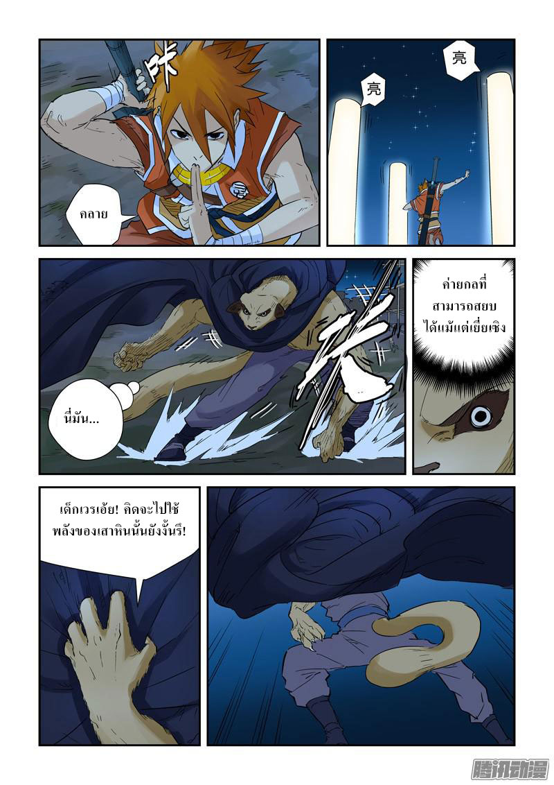 อ่านการ์ตูน Tales of Demons and Gods 132 Part 2 ภาพที่ 5