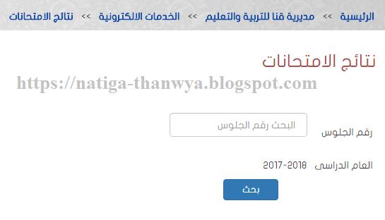 نتيجة الشهادة الاعدادية محافظة قنا برقم الجلوس 2018 بالاسم