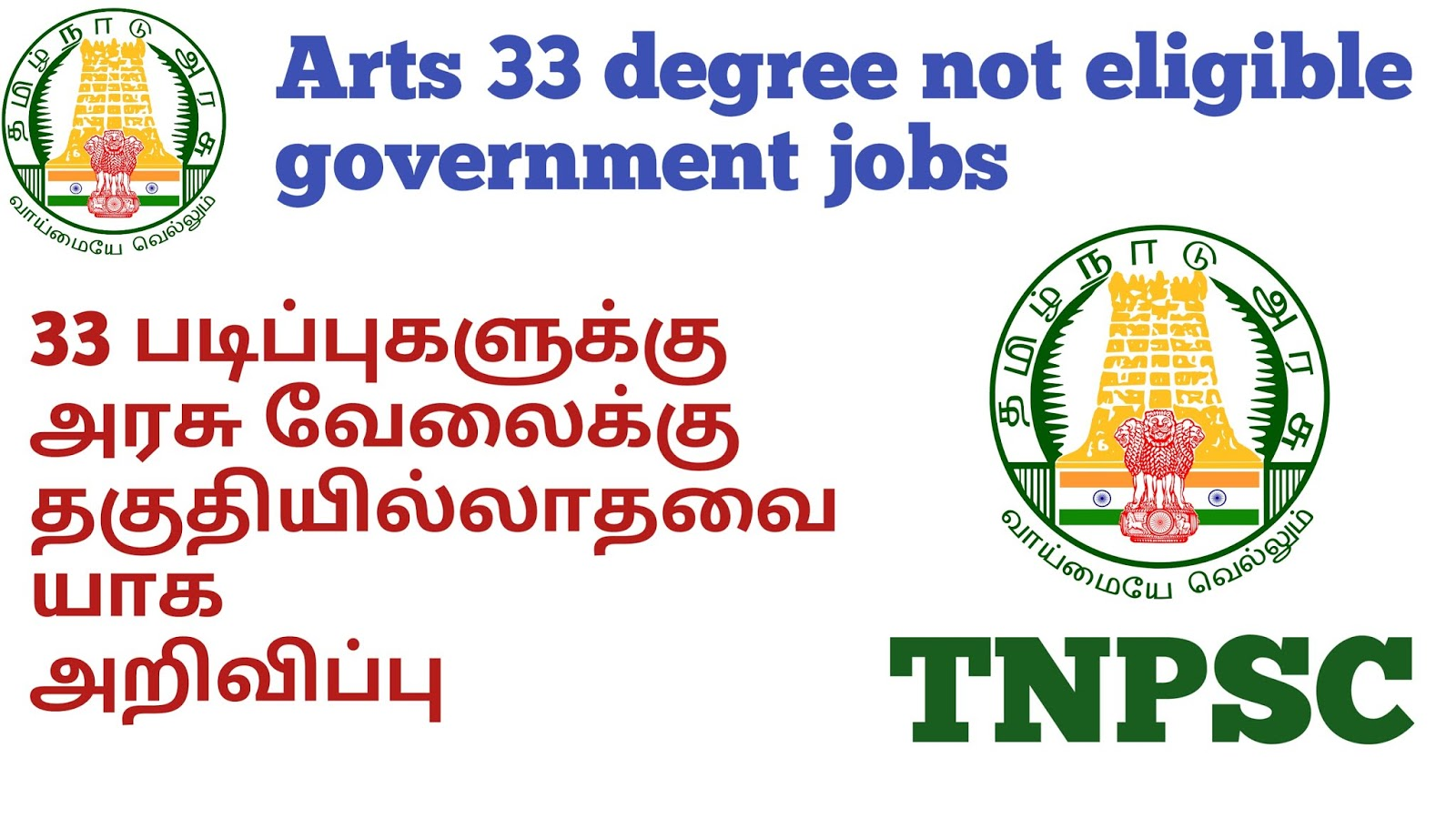 arts 33 degree not eligible government jobs  Government jobs