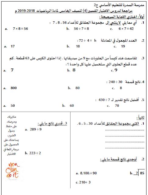 اوراق عمل مراجعة لدروس الاختبار القصير في الرياضيات للصف الخامس