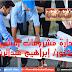 كتاب إدارة مشروعات التشييد للدكتور/ابراهيم عبدالرشيد