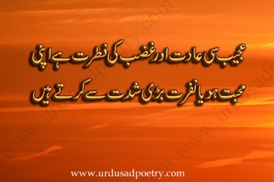 Ajeeb Si Adat Aur Ghazab Ki Fitrat Hey Apni