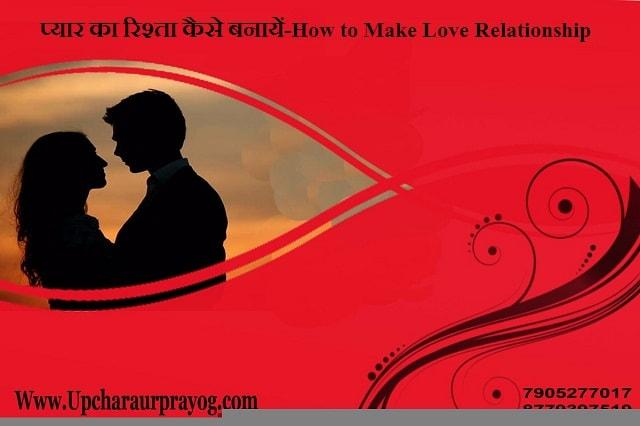 प्यार का रिश्ता कैसे बनायें-How to Make Love Relationship