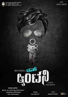Run Antony Kannada Movie Review