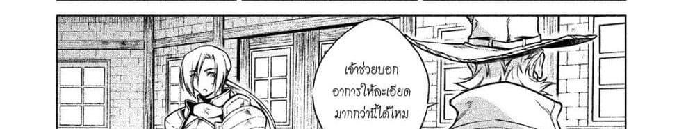 อ่านการ์ตูน Henkyou no Roukishi - Bard Loen ตอนที่ 5 หน้าที่ 35