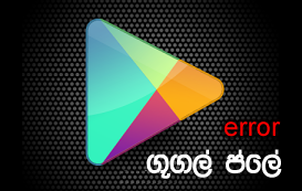 http://www.aluth.com/2014/12/fix-google-play-store-download-error.html