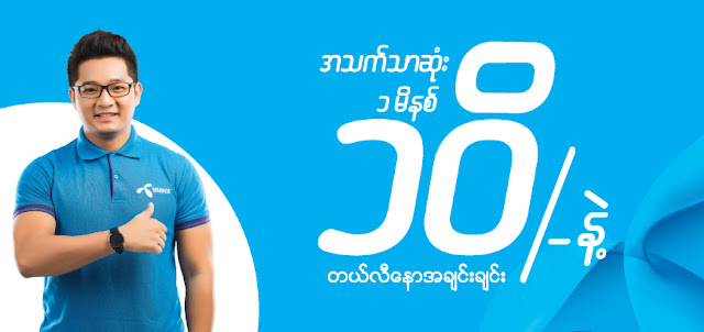 Telenor 10 kyats per minute with a phone call offer Myanmar