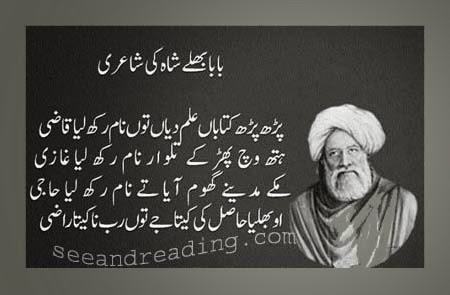 Punjabi Poetry Baba Bulleh Shah