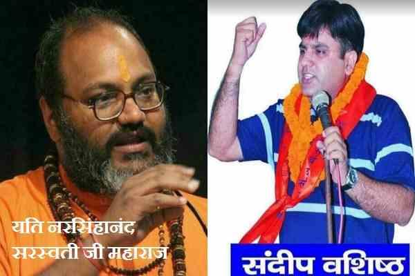 yati-narsinhanand-saraswati-ji-maharaj-and-sandeep-vashishth