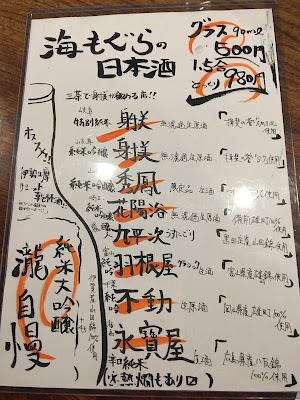 三軒茶屋にある海もぐらの日本酒メニュー