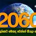 2060È f,daflg fudlo fjkafka lsh,d fydhdf.k