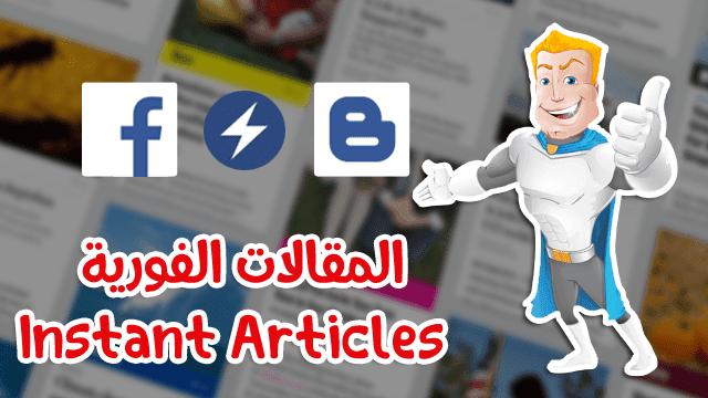شرح تركيب المقالات الفورية Instant Articles لمدونات بلوجر