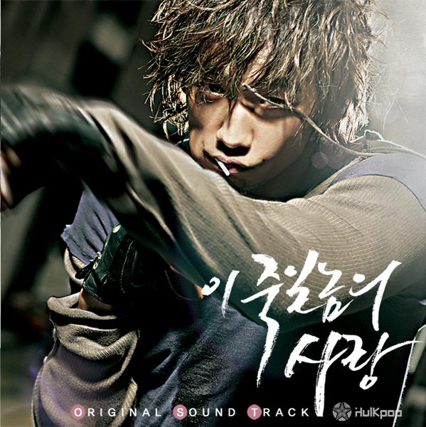Various Artists – A Love To Kill OST