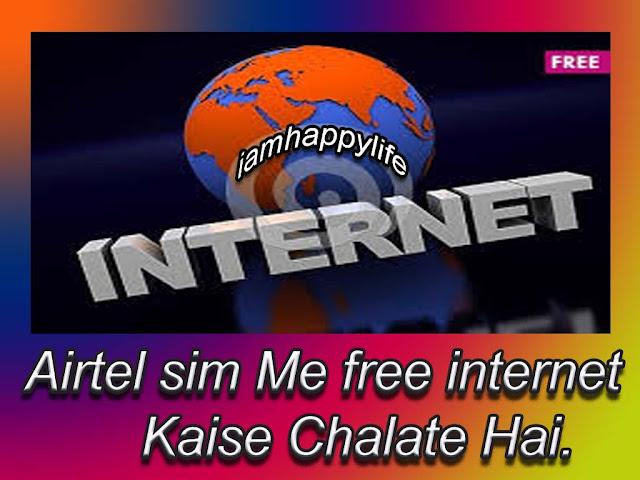 Airtel Sim Se Free Internet Kaise Chalaye Full Guide In Hindi