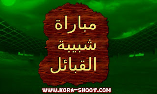 مشاهدة مباراة شبيبة القبائل اليوم مباشر kabylie-live