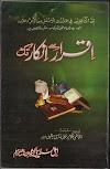 Iqrar Say Inkar Tak By Qazi Ghulam Rasool Ghazi