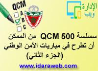 500 QCM مباريات الأمن الوطني (الجزء الثاني)