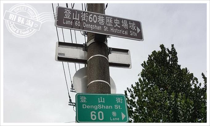 登山街60號