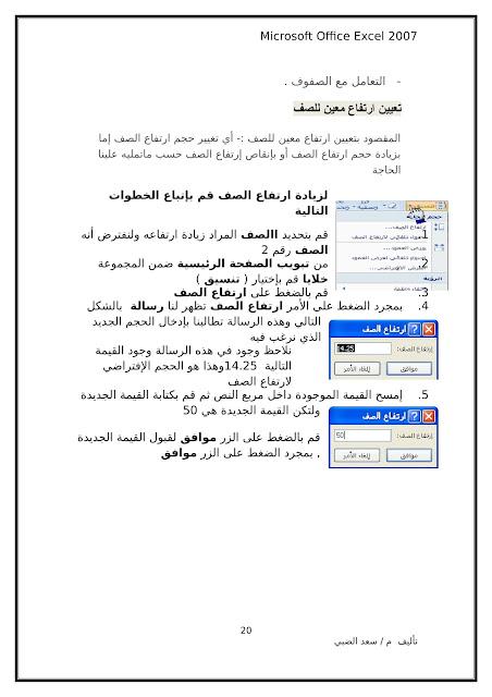 أساسيات برنامج اكسل Excel elebda3.net-5858-20.