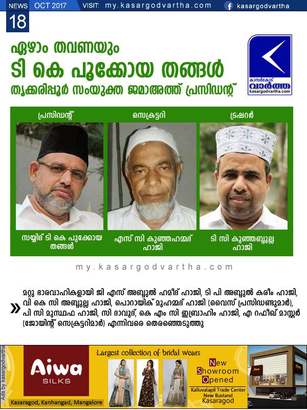 Kerala, News, Religion, Trikaripur Samyuktha Jama-ath office bearers