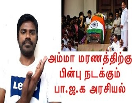 BJP Politics in Tamilnadu – After Jayalalitha death