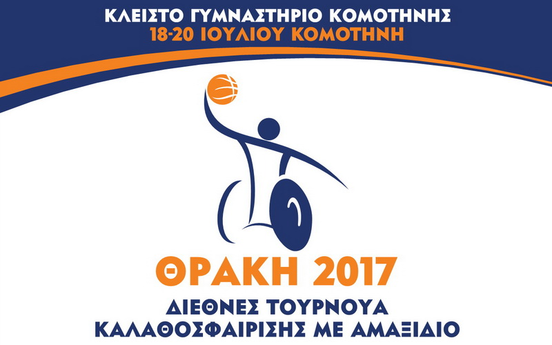 Ξεκινά την Τρίτη στην Κομοτηνή το Διεθνές Τουρνουά Καλαθοσφαίρισης με Αμαξίδιο