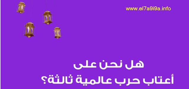 الملحمة الكبرى الـحـرب العـالــمـية الثالثة التي ذكرها النبي صلى الله عليه وسلم منذ ١٤٤٠ سنة ؟ ستصعق من الإجابة