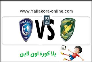 مشاهدة مباراة الهلال والخليج بث مباشر بتاريخ 02-04-2016 دوري عبداللطيف جميل