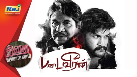 Padaiveeran – Review |Vijay Yesudas,Bharathiraja,Akhil,Amritha