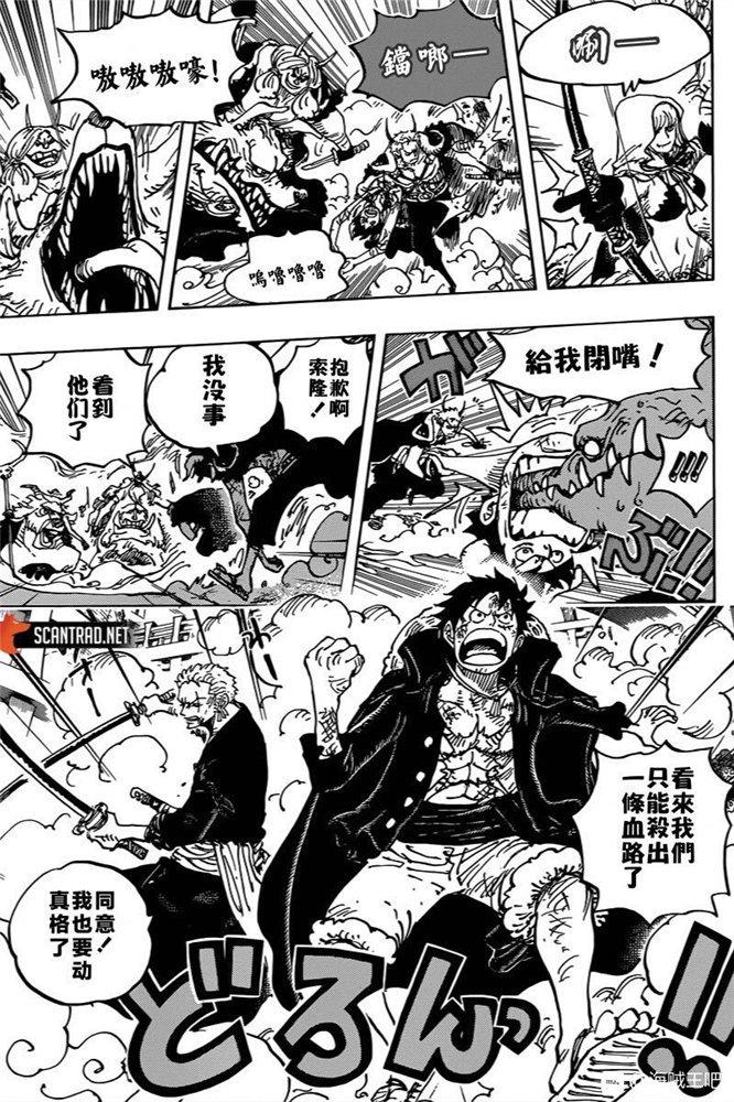 海賊王: 980话 战栗的音乐 - 第15页