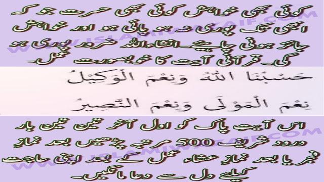har jaiz murad o hajat ke liye in urdu