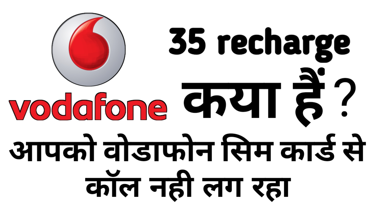 Vodafone New Recharge Plans Incoming Outgoing Problem