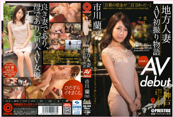Video Bokep SGA-038 Ran Ichikawa
