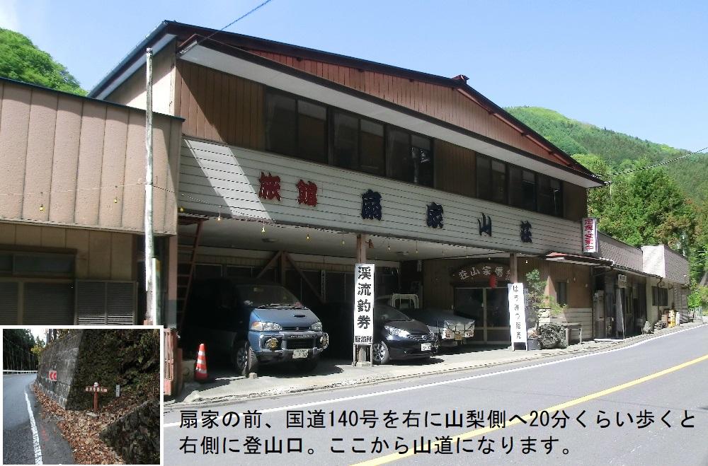 雁坂峠(雁坂小屋公式ブログ)