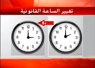 بلاغ حول تغيير الساعة القانونية  للمملكة GMT +1