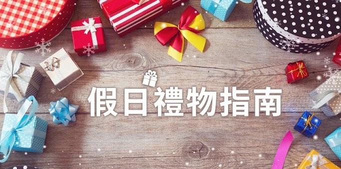 【限定優惠】日本網購平台樂天 推出年終感謝祭