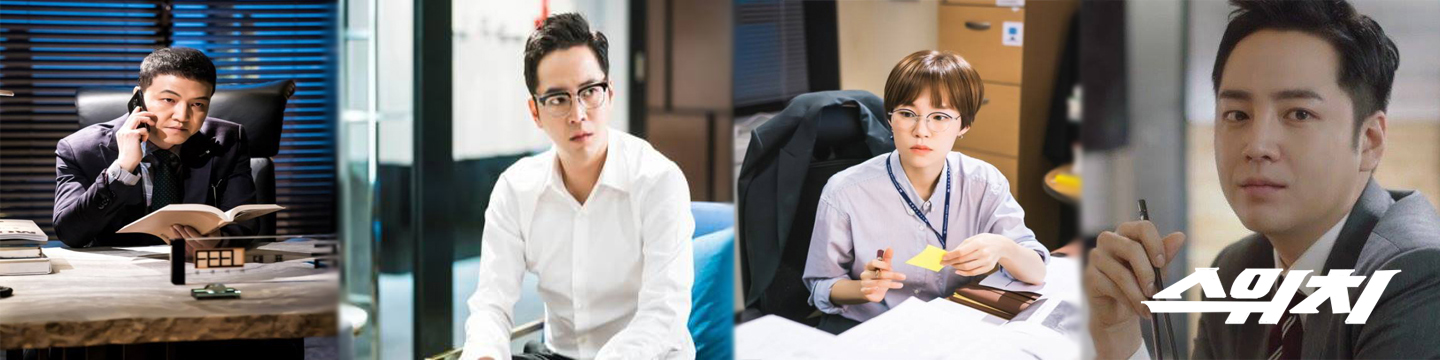 The Eels Family: [SWITCH drama recap] - Episode 32 FINAL