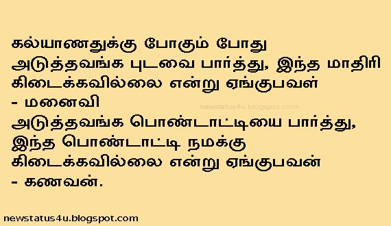 tamil kavithai tamil funny kavithaigal kavithaigal ulagam
