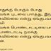 Tamil Kavithai | Tamil Funny Kavithaigal