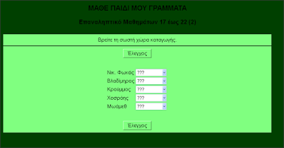 http://users.sch.gr/silegga/istoria/epan-17-22--2.htm