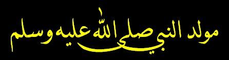 Memperingati Kelahiran Nabi Muhammad SAW